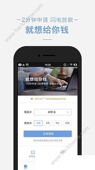 钱师爷应急钱包官网app下载图2: