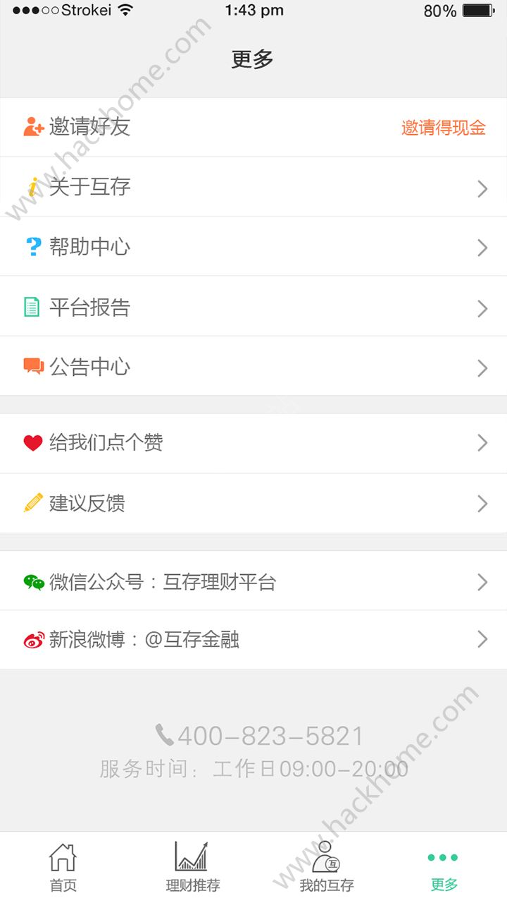 互存金融官网app下载图片3