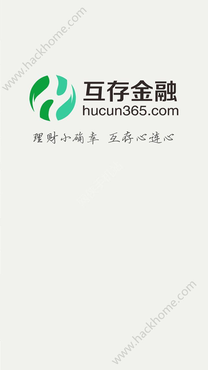 互存金融官网app下载图4: