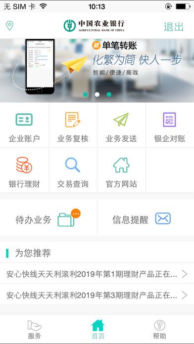 农行企业掌银下载官网手机版app图1: