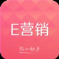 E营销app