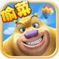 熊出没之熊大农场游戏下载安装内购破解版 v1.1.0