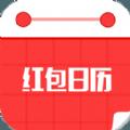 红包日历官网版
