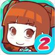 皇后成长计划2官方游戏 v2.0
