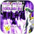 口袋妖怪黑暗升起2中文汉化版 v1.0.0