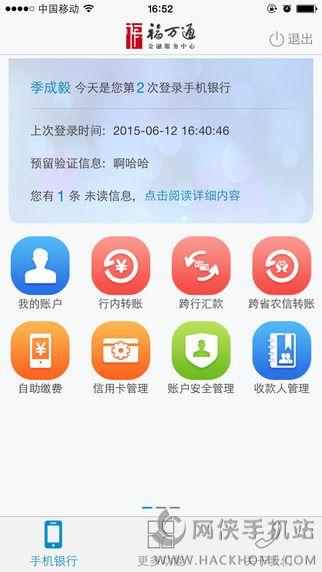 福建农村信用社手机银行客户端下载官网图2: