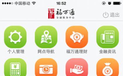 福建农村信用社官网图3