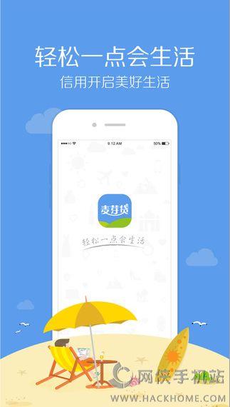 麦芽贷下载官网app图1: