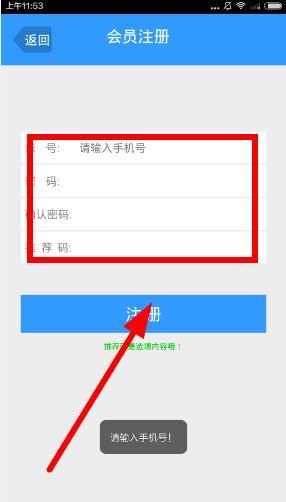 奇速英语app怎么注册?奇速英语软件注册教程[多图]