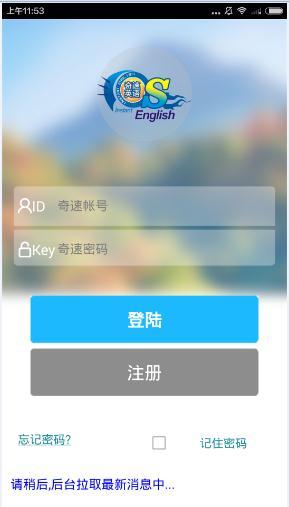 奇速英语登录账号是什么?奇速英语账号怎么填?[图]