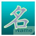 智能起名网软件下载app手机版 v1.1