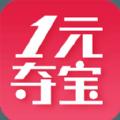 1元夺宝官网版