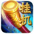 挂机西游记官网iOS版 v1.1.2