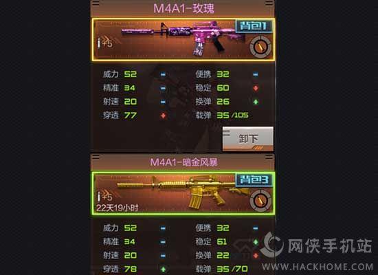 CF手游玫瑰M4A1 茉莉 SS大比较