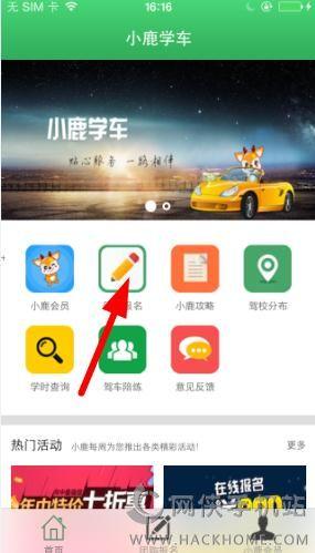小鹿学车app怎么报名?小鹿学车报名教程图片1