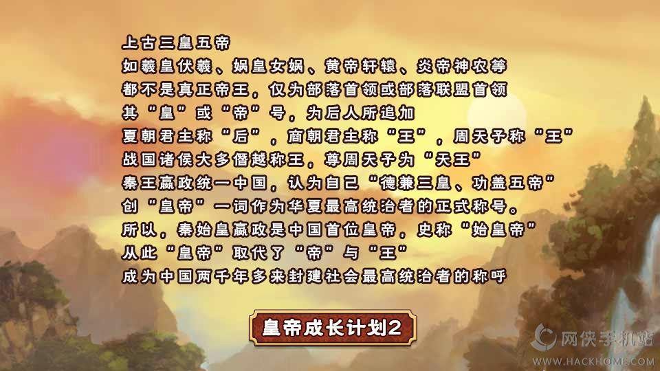 皇帝成长计划2手机版安卓游戏下载图4: