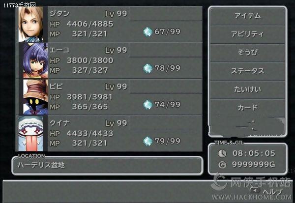 最终幻想9 手游评测 经典怀旧不负众望