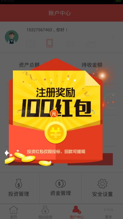 普惠家app评测:安全透明的P2P理财平台[多图]