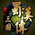 蜀汉传游戏系列