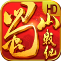 蜀山战纪之剑侠传奇手游官网ios版 v1.4.6