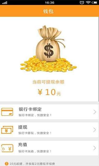 帮客行app评测:动动手指就赚钱[多图]
