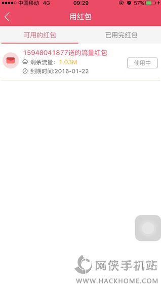 福到了流量红包客户端app下载图1: