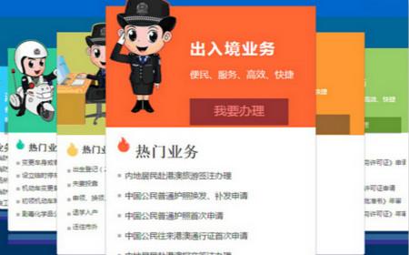 警民通app