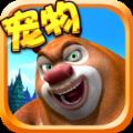 熊出没之熊大快跑2016宠物版无限金币破解版 v2.3.9