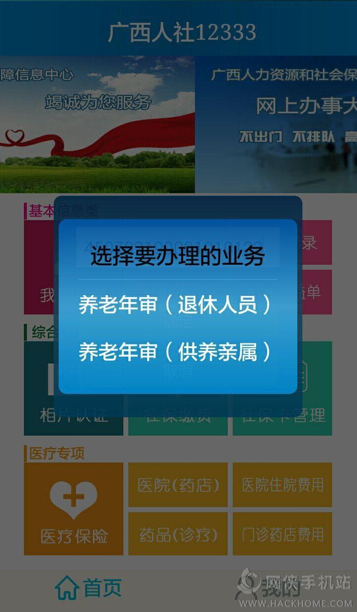 广西人社12333手机软件官方app图3: