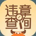 橙牛违章查询软件下载app手机版 v1.0.0.7