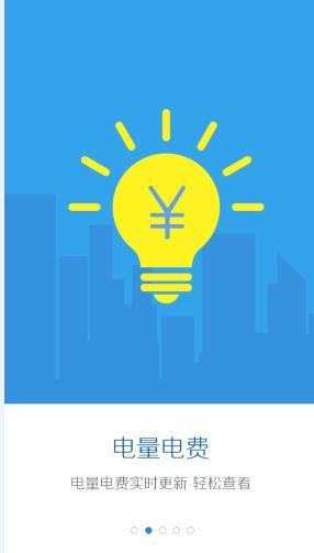 掌上川电app评测:手机一键购电缴费[多图]
