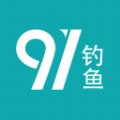 91钓鱼官网版