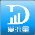 中国移动爱流量客户端IOS版 v1.4
