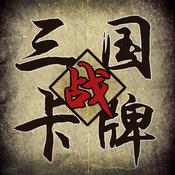 三国志卡牌大战手游官网 v1.4.9
