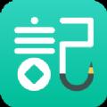 随手记账手机版app下载 v1.0.0