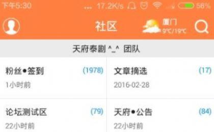 天府泰剧官网版图3