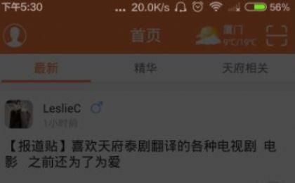天府泰剧官网版图4
