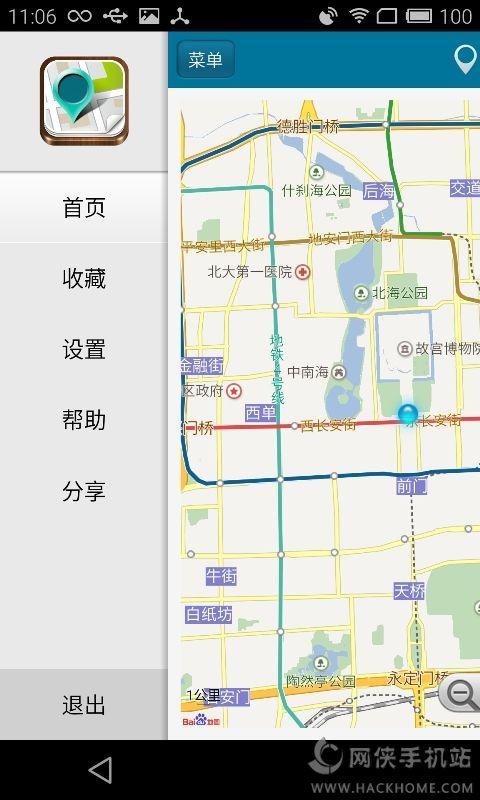 微信位置伪装大师下载安卓版手机app图4: