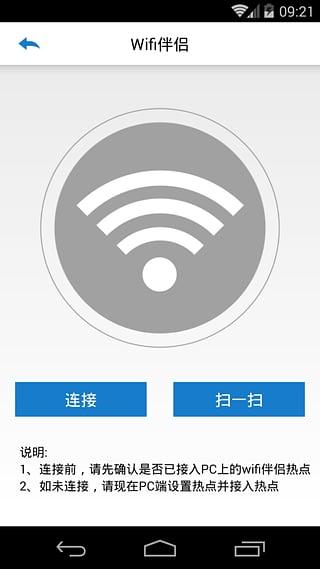 ...3-1闪讯无线管家是一款非常变将诶是用的移动WiFi伴侣软件为你...