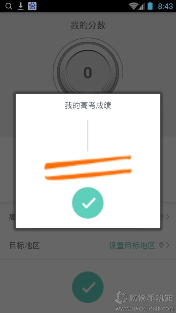 高考志愿君免邀请码破解版软件app下载图2: