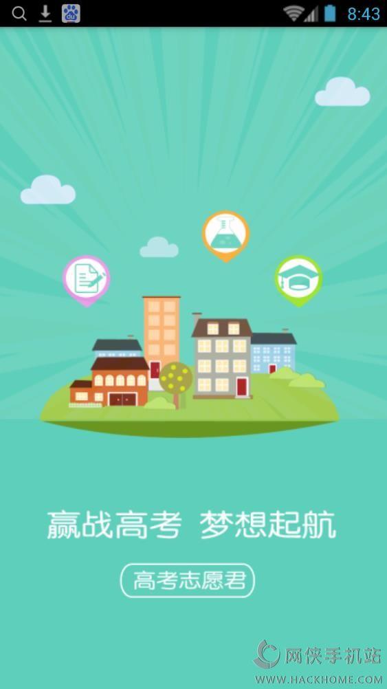 高考志愿君免邀请码破解版软件app下载图4: