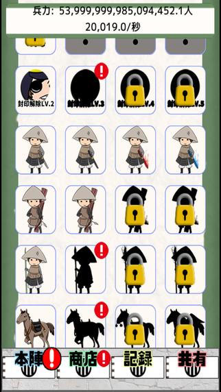 战国之龙官网iOS版图2: