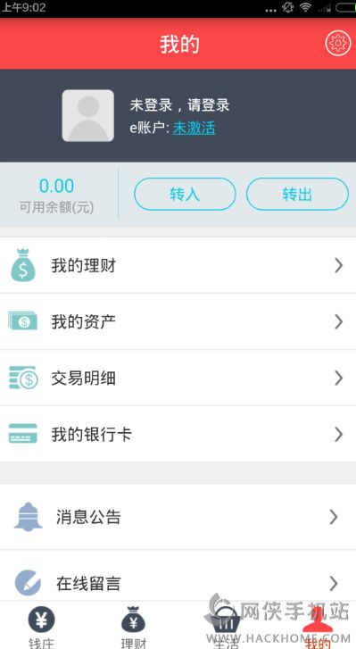 e钱庄app怎么样?e钱庄长沙银行客户端介绍[多图]图片3