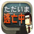 现在逃亡中中文汉化版 v1.5.2