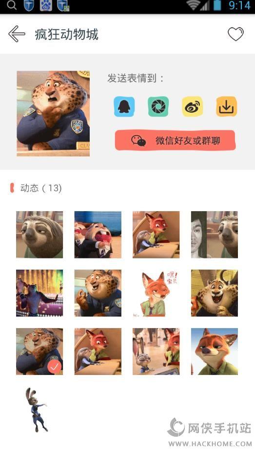 疯狂动物城树懒表情包gif动图下载手机app图2