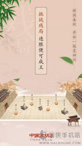 博雅中国象棋最新版下载安装图4: