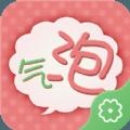 变变微信聊天气泡软件下载手机app v1.2.1
