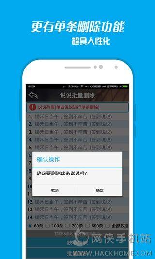 手机qq空间说说删除器手机版下载app图2: