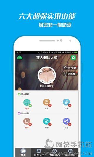 手机qq空间说说删除器手机版下载app图4:
