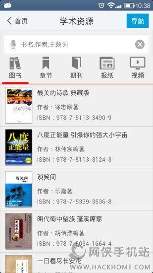 超星尔雅app下载图4: